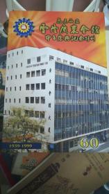 马来西亚 雪隆广东会馆甲子庆典纪念特刊 1939-1999 精装画册
