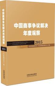 中国商事争议解决年度观察(2015)