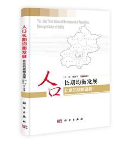 北京的战略选择:人口长期均衡发展