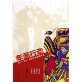 年画行动:2001~2011木版年画抢救实录