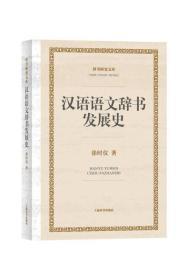 汉语语文辞书发展史