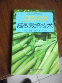 韭菜芹菜高效栽培技术