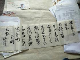 国家一级美术师、前南京市书画院副院长、南京市美协副主席张伟书法两张合售