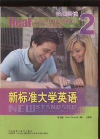 新标准大学英语:快速阅读2