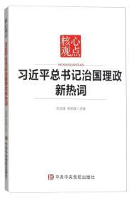 核心观点:习近平总书记治国理政新热词