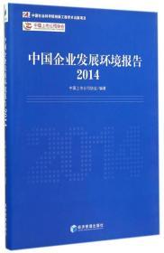 送书签lt-9787509633908-中国企业发展环境报告2014