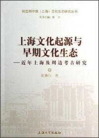 上海文化起源与早期文化生态:近年上海及周边考古研究