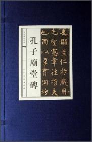 中国历代碑帖经典:孔子庙堂碑   线装本
