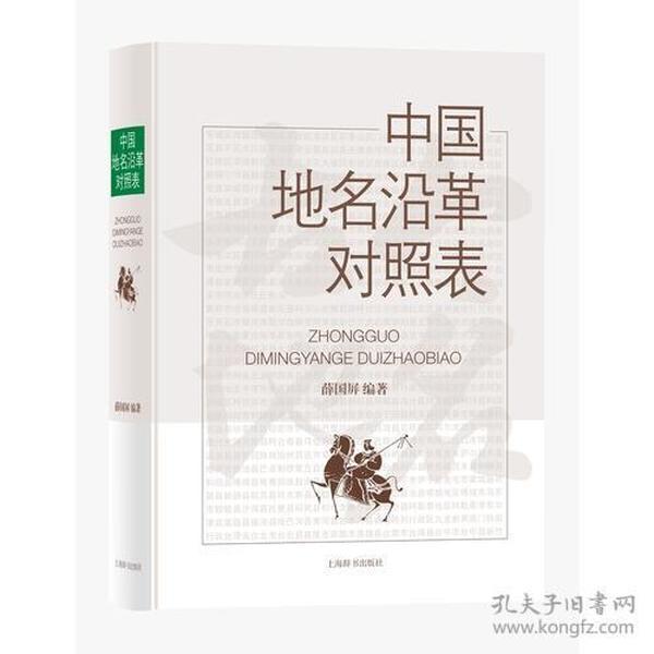 新书--中国地名沿革对照表(精装)