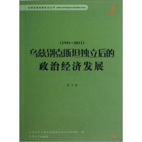 乌兹别克斯坦独立后的政治经济发展(1991-2011)