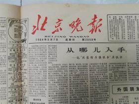 北京晚报1964年5月7日 第2059号