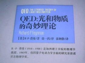 QED光和物质的奇妙理论