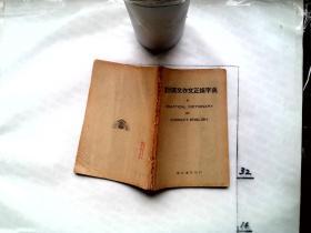 特价 实用英文作文正误字典(民国36年初版)