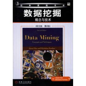 数据挖掘:概念与技术(原书第2版)