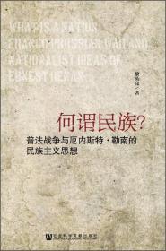 何谓民族?:普法战争与厄内斯特·勒南的民族主义思想