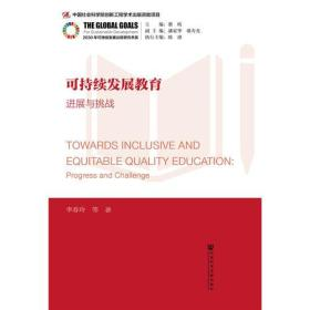 ML可持续发展教育:进展与挑战