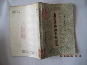古代将帅治军趣闻录(1987年1版1印)