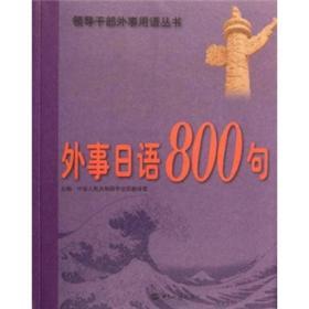 外事日语800句
