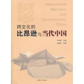 跨文化的比昂逊与当代中国