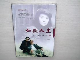 如歌人生 : 艺术性纪录片【盘配书 】 未拆封