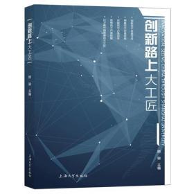 二手创新路上大工匠顾骏上海大学出版社9787567127272