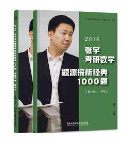 2018张宇考研数学题源探析经典1000题(数学三)习题分册+解析分册(函套共2册)