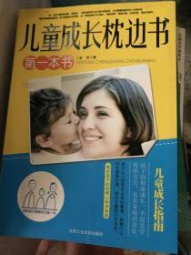 儿童成长枕边书