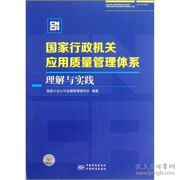 国家行政机关应用质量管理体系理解与实践