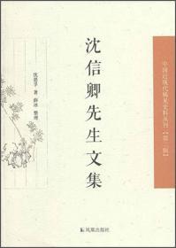 中国近现代史料丛刊(第二辑):沈信卿先生文集