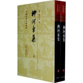 柳河东集(全二册)