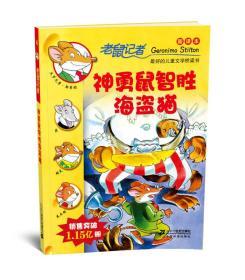 神勇鼠智胜海盗猫/老鼠记者摇头摆尾 系列