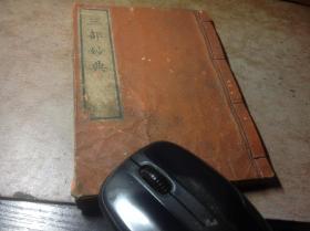 《三部妙典》一册全,明治年 和刻线装本