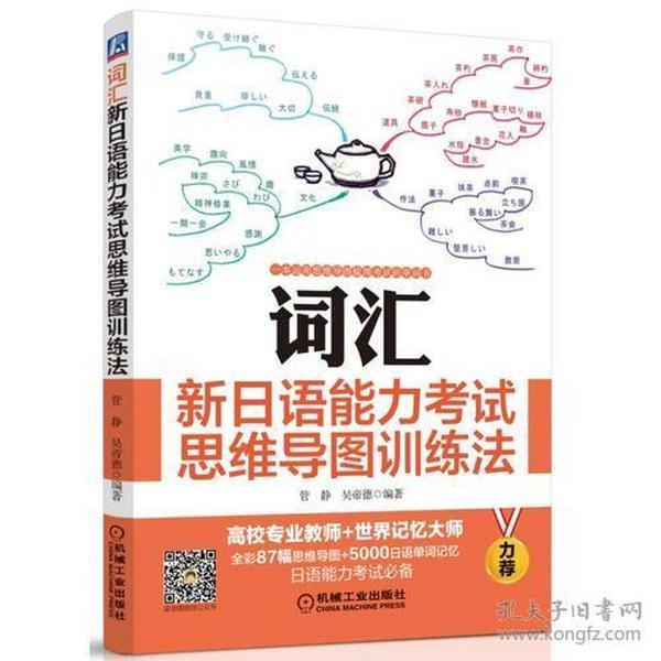词汇:新日语能力考试思维导图训练法