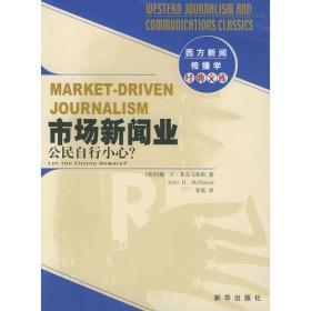市场新闻业:西方新闻传播学经典文库