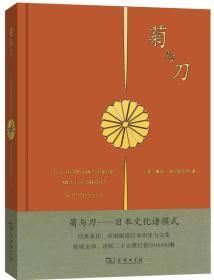新书--菊与刀:日本文化诸模式(大众版·精装)