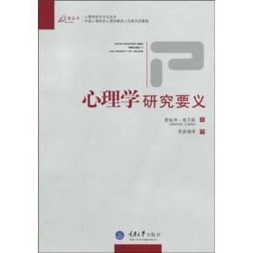 【二手包邮】心理学研究要义(万卷方法-心理学研究方法丛书) 詹妮