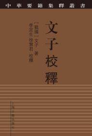 中华要籍集释丛书 文子校释