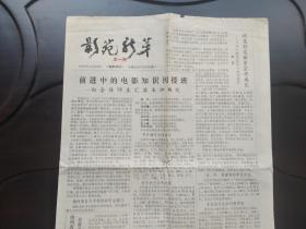 电影评介 1983年第12期 报纸版