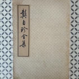 龚自珍全集【上】(竖版繁体,上世纪五六十年代版,品相如图)