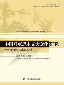 中国马克思主义大年夜众化研究:汗青过程和根本经历