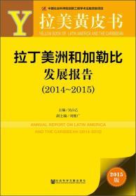 拉美黄皮书:拉丁美洲和加勒比发展报告(2014~2015)