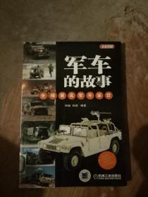 军车的故事:全球著名军车鉴赏
