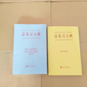 总复习大纲:英语、文科数学、政治、历史、地理部分+语文部分 两册合售