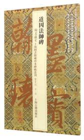 翰墨瑰宝·上海图书馆藏珍本碑帖丛刊(鉴赏版.第二辑):道因法师碑