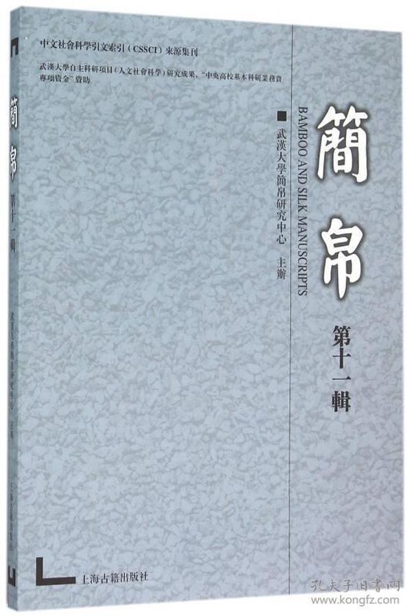 新书--简帛(第11辑)
