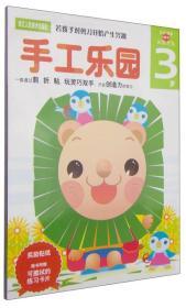 多湖辉新头脑开发丛书·手工乐园:头脑开发(3岁)