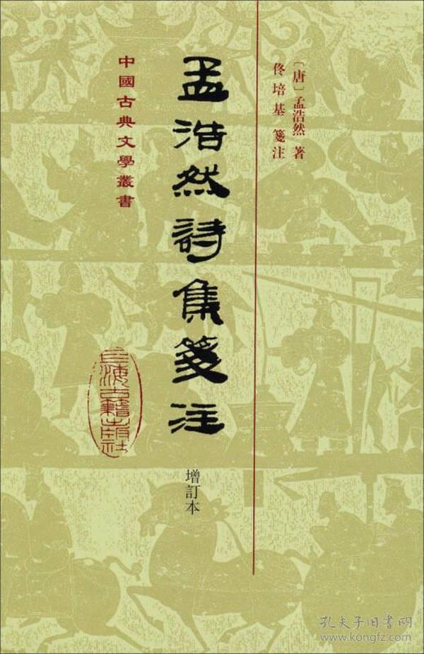 中国古典文学丛书:孟浩然诗集笺注(增订本)
