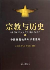 【正版】宗教与历史:2:中国基督教青年学者论坛 陶飞亚丛书主编