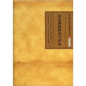 国家清史编纂委员会·研究丛刊:清史纂修研究与评论