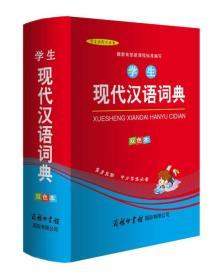 学生现代汉语词典【双色本】
